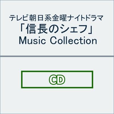 テレビ朝日系金曜ナイトドラマ「信長のシェフ」Music Collection(CD)