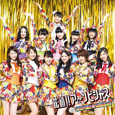 花道!!ア~ンビシャス【CD ONLY】