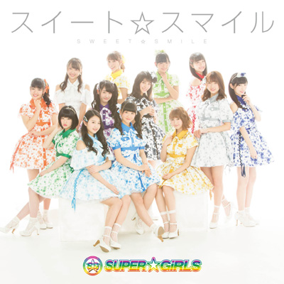 スイート☆スマイル(CD)