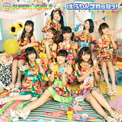 ばぶりんスカッシュ!(CD)
