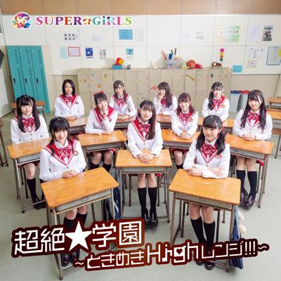 超絶★学園 ~ときめきHighレンジ!!!~(AL+Blu-ray)