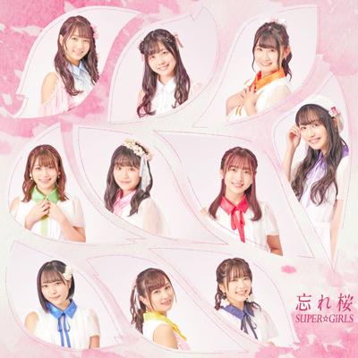 忘れ桜(SG)