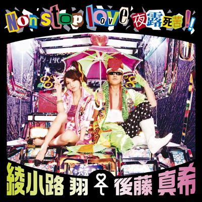 Non stop love 夜露死苦!! (DVD付き)