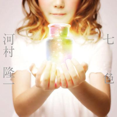 七色 【CD】