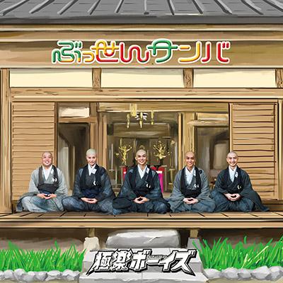 ぶっせんサンバ【CD+DVD】(Type-B)