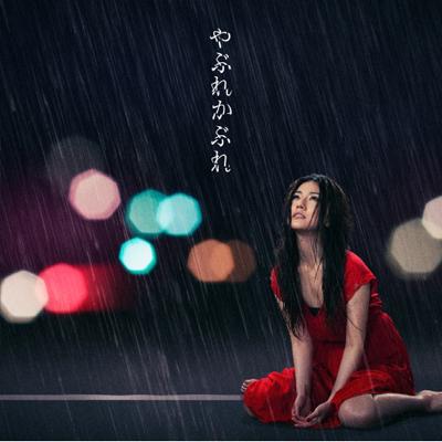やぶれかぶれ【CD】