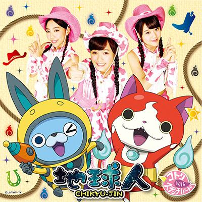 地球人【CD+DVD】