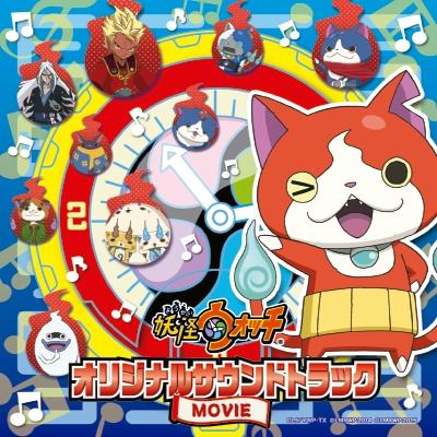 妖怪ウォッチ オリジナルサウンドトラック MOVIE(CD)