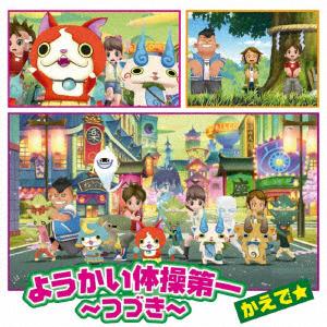 ようかい体操第一 ~つづき~(CD)
