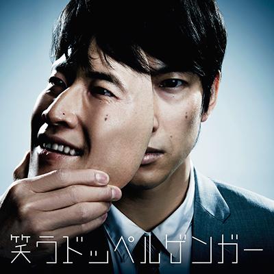 笑うドッペルゲンガー【CD】