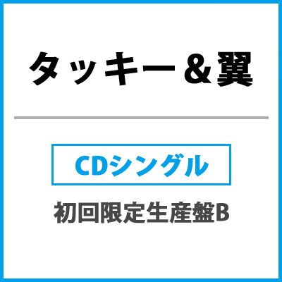 抱夏-ダキナツ-【初回限定生産盤B】(CD+DVD)
