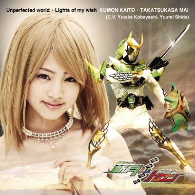 Unperfected world / Lights of my wish(CDのみ)