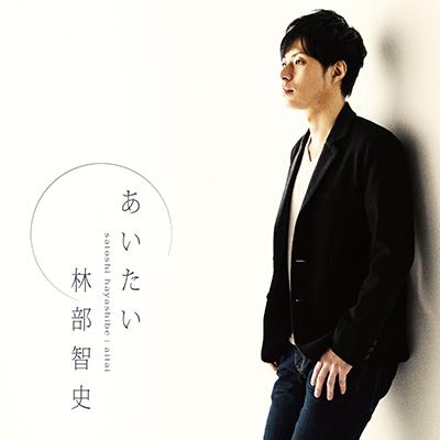 あいたい(CDのみ)