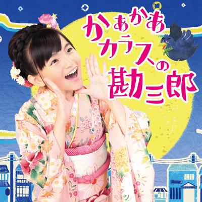 かあかあカラスの勘三郎/Danceしない?(CD+DVD)
