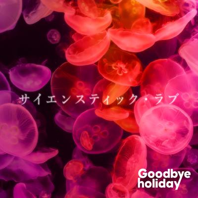 サイエンスティック・ラブ(CD+スマプラ)