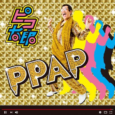 PPAP(CD+スマプラ)