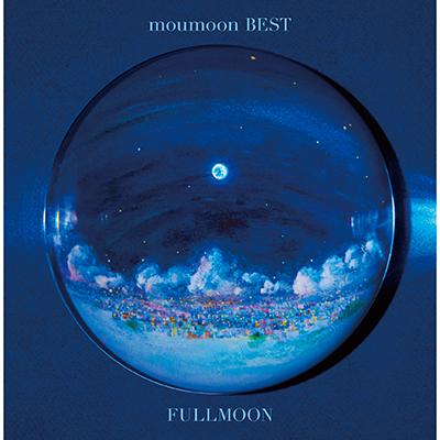 moumoon BEST -FULLMOON-(2枚組CD+2枚組DVD)