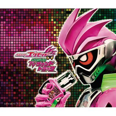 仮面ライダーエグゼイド オリジナルTVサウンドトラック(3枚組CD)