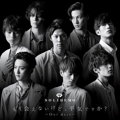 もう会えないけど、平気ですか?~Our days~【EMO盤】(CD)