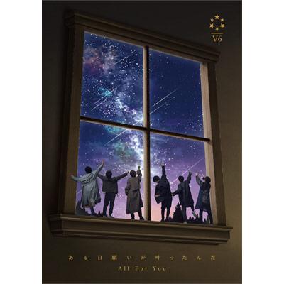 ある日願いが叶ったんだ / All For You【初回盤B】(CD+DVD)
