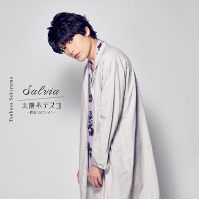 Salvia/太陽系デスコ -崎山つばさver.-【MAKING盤】(CD+DVD)