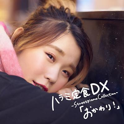 ハラミ定食DX Streetpiano Collection ~「おかわり!」(CD)