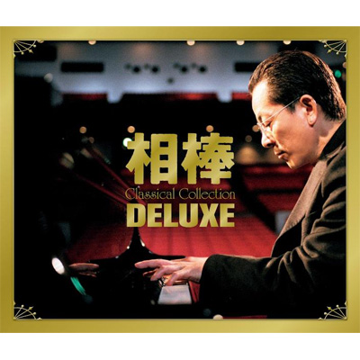 《相棒》Classical Collection=杉下右京 愛好クラシック作品集=DELUXE