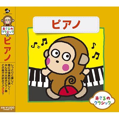 おさるのクラシック8~ピアノ