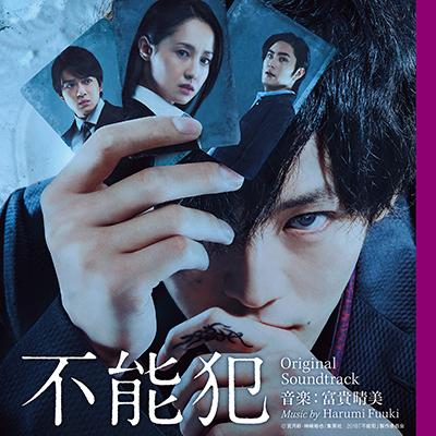 映画「不能犯」 オリジナル・サウンドトラック 音楽:富貴晴美(CD)