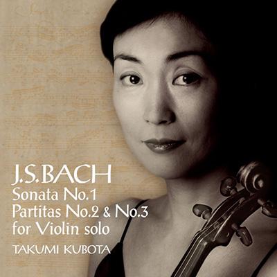 バッハ:無伴奏ヴァイオリン曲集