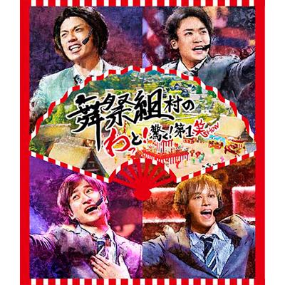 舞祭組村のわっと!驚く!第1笑【Blu-ray盤】