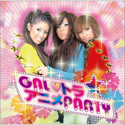 GAL(黒色のハート記号)トラ アニメPARTY