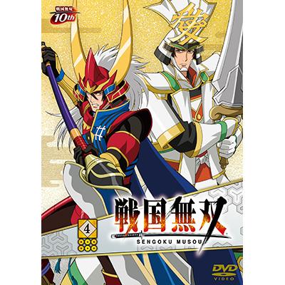戦国無双DVD 4