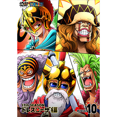 ONE PIECE ワンピース 17THシーズン ドレスローザ編 piece.10(DVD)