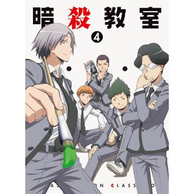 「暗殺教室」DVD初回生産限定版 4