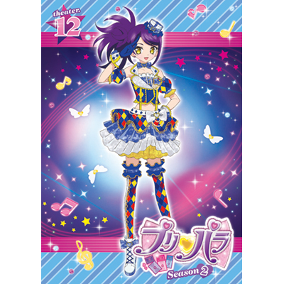 プリパラ Season2 theater.12