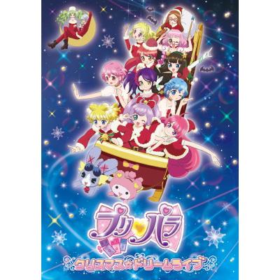 プリパラ クリスマス☆ドリームライブ(DVD)