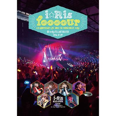i☆Ris 結成4周年Live~foooour~@i☆RisTELLARTHEATER(DVD)