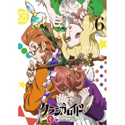 クラシカロイド 6(DVD)