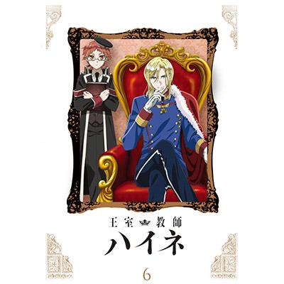 王室教師ハイネ DVD6