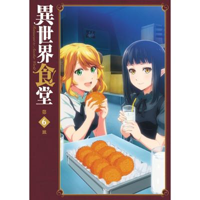 「異世界食堂」DVD 6皿
