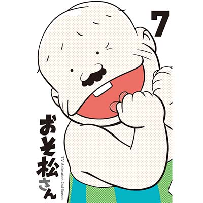 おそ松さん第2期  第7松(DVD)