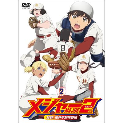 メジャーセカンド 始動!風林中野球部編 DVD BOX Vol.2