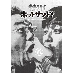 熱烈!ホットサンド!vol.2 ディープ!北海道探険隊編