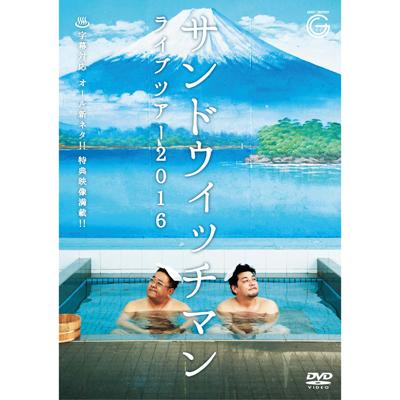 サンドウィッチマン ライブツアー2016 (DVD)