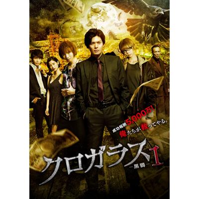 クロガラス1(DVD)