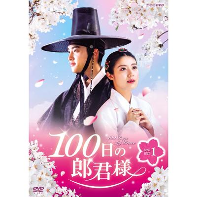 100日の郎君様DVD-BOX1(5枚組DVD)