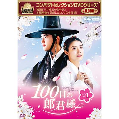 コンパクトセレクション100日の郎君様DVDBOX1(4DVD)
