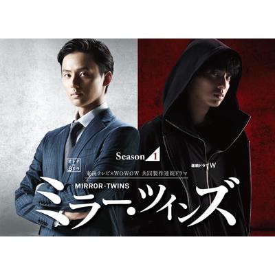 ミラー・ツインズ Season1 DVD-BOX(4枚組DVD)