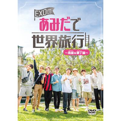 EXOのあみだで世界旅行~高雄&墾丁編~(5枚組DVD)